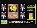 第50位:ポケカの歴代「最強カード」を紹介する動画 その4【ポケモンカード】