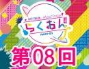 仲村宗悟・Machicoのらくおんf 第8回【無料版】