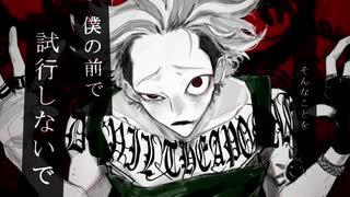 オートファジー / 柊キライ feat.flower