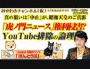 「虎ノ門ニュース」が消えた。YouTube排除の論理。昭和天皇のご真影、真の狙いは「中止」か|みやわきチャンネル(仮)#548Restart407