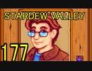 頑張る社会人のための【STARDEW VALLEY】プレイ動画177回