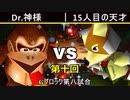 【第十回】64スマブラCPUトナメ実況【Gブロック第八試合】