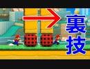 マリオが壁をすり抜ける方法があるって知ってた?#43【スーパーマリオメーカー2】
