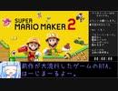 第90位:スーパーマリオメーカー2 ストーリーモードAny%RTA 2時間8分7秒 その1/3【琴葉葵実況】