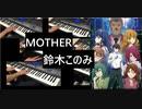 【弾いてみた】「MOTHER」この世の果てで恋を唄う少女YU-NO後期OP