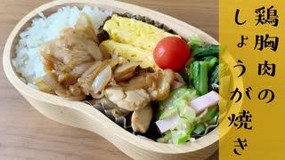【今日のお弁当】「鶏胸肉のしょうが焼き」