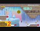 【スーパーマリオメーカー2】SnowSkyがのんびりとプレイ part12-2【アクション】
