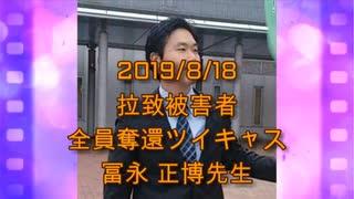 拉致被害者全員奪還ツイキャス 2019年08月18日放送分 冨永 正博先生 コメント付き
