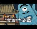 テレビ野郎ナナーナ わくわく洞窟ランド 第20話 妨害!面倒な素人