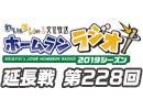 【延長戦#228】れい&ゆいの文化放送ホームランラジオ!