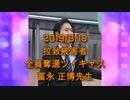 拉致被害者全員奪還ツイキャス 2019年08月18日放送分 冨永 正博先生 コメント無し