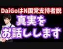 東京MX突撃【N国党を支持するか】についてお答えします