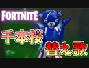【替え歌】フォートナイト『シーズンX みんなが思ってること』を『千本桜』で歌ってみたwww【Fortnite】