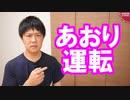 第80位:あおり運転・暴行で逮捕の宮崎文夫容疑者「逃げませんし、隠れません!」←逃げてただろw