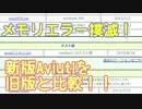 【最新版】メモリエラー撲滅!最新版Aviutlと旧版を比較!!【神アプデ】