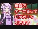【結月ゆかり実況】モンスト!初ゲ確定ガチャ+毎週オーブプレゼントキャンペーン