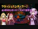 【クラッシュバンディクー2】結月ゆかりの100%クリア奮闘記Part.24