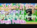 【スピードラン】ピースサイン✌ようこそジャパリパークへ□levan Polkka【マリオメーカー2】