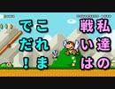 【マリメ2】OSNとぱんだのマリオメーカーでチャレンジ生活【後編】