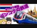 【ゆっくり解説】 バンコクの鉄道