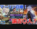【Fate/Grand_Order】マーリンピックアップ召喚 諭吉〇人?【FGO】