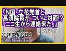 『高須院長とN国・立花党首がついに対面へ「ニコ生から連絡来た」』についてetc【日記的動画(2019年08月19日分)】[ 141/365 ]