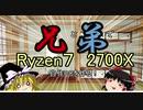 【Ryzen7が二つ!?】兄弟でRyzen7 2700X自作PCを作る!!【弟機編】
