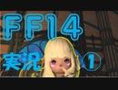 【FF14】漆黒のヴィランズ メインクエスト初見プレイ その1【結月ゆかり】