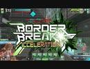 【BB】ボーダーブレイク!!アクセラレーション!!TURN-26[FINAL]【満足】