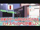 【実況】せめてゲームのセカイだけでもハイスペックPCが欲しい【PC Building Simulator】Part2