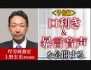 《予告編》厚労政務官 上野宏史衆議院議員 口利き&暴言音声を公開する