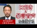 厚労政務官上野宏史衆議院議員 口利き&暴言音声を公開する《完全版》