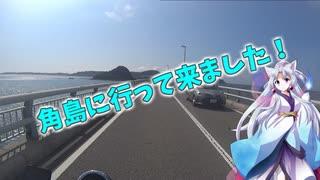 【VOICEROID車載】東北イタコと角島に行ってきました!