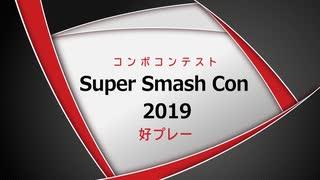 Super Smash Con 2019 コンボコンテスト 好プレー【スマブラ64】