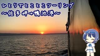 ひとりでとことこツーリング95-04 ~佐多岬→鴨池港~