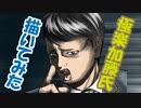 松本さんに意見した、極楽の加藤さんは、さすがだった。 【いざお絵】極楽とんぼ加藤氏の似顔絵描いてみた。