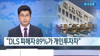 韓国人個人投資で退職金が蒸発...「DLS損失、回復不能」韓国金融当局