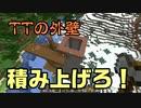 PC版に戻った漢 第16話「TT外壁を積み上げる漢」