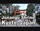 方除けで有名な京都の城南宮 Jonangu Shrine in Kyoto Japan Travel Vlog