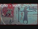 【28】父子二人旅に水を差す GOD of WAR 初見実況プレイ【PS4】