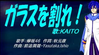 【KAITO】ガラスを割れ!【カバー曲】