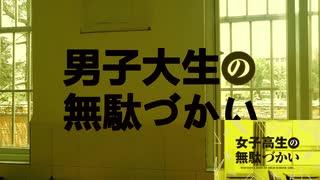 【実写版】女子高生の無駄づかい