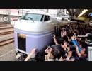 E351系の廃車回送発車シーンに、ぼくのなつやすみ3のメインテーマを入れてみた
