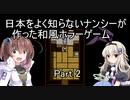[日本をよく知らないナンシーが作った和風ホラーゲーム]を一人と一羽でプレイpart2