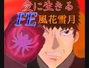 第92位:【実況】愛に生きるファイアーエムブレム風花雪月 part28