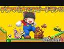 【ゆっくり実況】ゆっくり達のスーパーマリオメーカー2 Part9