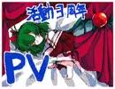 【PV】姉想辿【うごメモ3D】