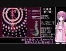 【東方妖々夢】 ゆかりさんと妖々夢normal残機MaxクリアPart4 【VOICEROID実況】