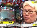 パチンコ実戦塾 #146【無料サンプル】