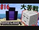 【マインクラフト3人実況】ガストの恐怖に震えるネザー探索。#16